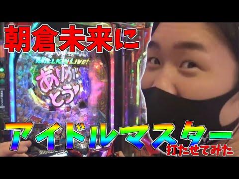 朝倉未来にアイドルマスター打たせたったwww【新台】【シバター】
