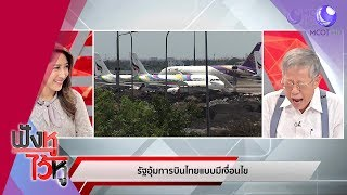 ย้อนลึกแผนฟื้นฟู การบินไทย รัฐควรอุ้ม หรือปล่อยล้มละลาย (12พ.ค.63) ฟังหูไว้หู | 9 MCOT HD