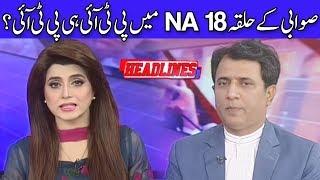 Sawabi NA 18 Special - Headline at 5 With Uzma Nauman - 11 June 2018 - Dunya News