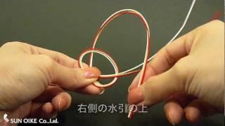 あわじ結びの結び方 水引 【さん・おいけ】 thumbnail