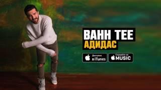 Bahh Tee - Адидас