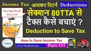 Section 80TTA Deduction for Tax Saving on Bank Interest income in ITR टैक्स कैसे बचाएं