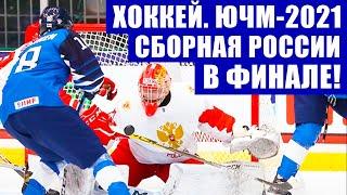 Хоккей ЮЧМ 2021 Сборная России победила Финляндию и встретится с Канадой в финале 07 05 в 04 00 мск