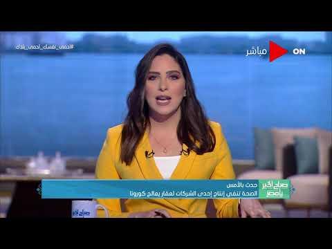 صباح الخير يا مصر- الصحة تنفي إنتاج إحدي الشركات لعقار يعالج كورونا  - نشر قبل 19 ساعة
