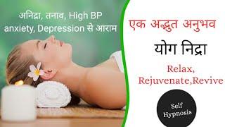 योग निद्रा हिन्दी में । Yoga Nidra Dhyan Hindi।  । #YogaNidra