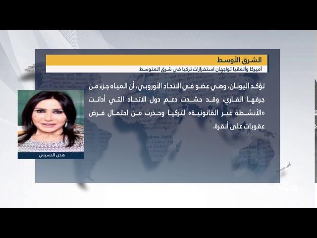 جولة بين الصحف لتسليط الضوء على آخر المستجدات العربية والعالمية  4 - 9 - 2020