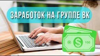Монетизация развлекательных сообществ Вконтакте | Как заработать на группе ВК