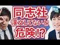 同志社大学の入試に漢文の勉強は必要ですか?〈受験トーーク〉
