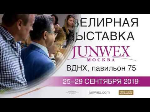 BUSINESS FM — Инфопартнёр ювелирной выставки «JUNWEX Москва»