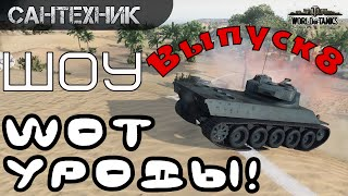 WoT уроды Выпуск #8 ~World of Tanks (wot)