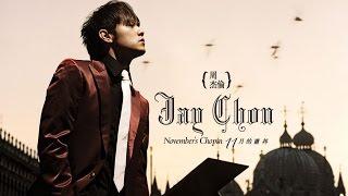 周杰倫 The best of Jay Chou 1 ~ Những bài hát hay nhất của Châu Kiệt Luân phần 1