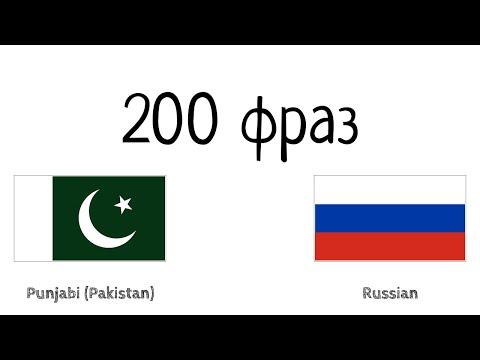 200 фраз - Панджаби (Пакистан) - Русский