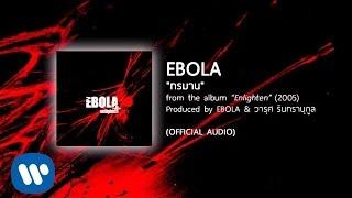 ทรมาน - EBOLA [Official Audio]