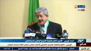 أحمد أويحيى : الرئيس بوتفليقة وفى بكل وعوده التي قطعها أمام الجزائريين