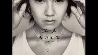天方直実 - STEP UP・1997