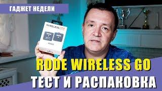 Rode Wireless Go. Распаковка и тест новой радиосистемы для записи звука. Блогеры оценят
