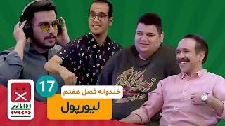 Khandevaneh TV Show: S07E17 - خندوانه فصل هفتم قسمت هفدهم