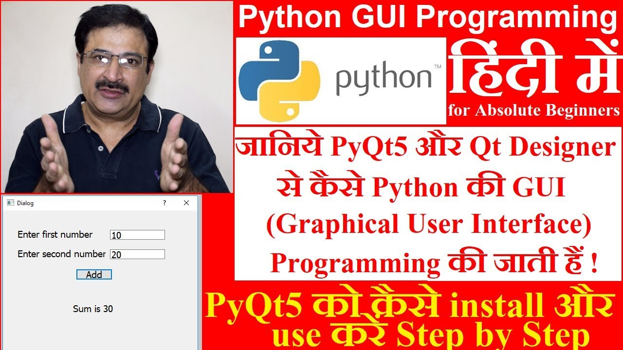 Python GUI Programming Tutorial in Hindi #1 With PyQt5 Using Qt Designer