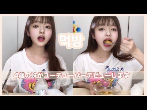【먹방】4歳の妹が、フルーツポンチを食べるみたいです