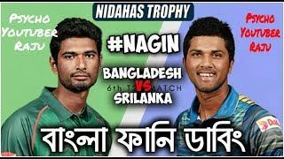 Ban VS Sri Match Dubbing