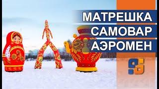 Надувная Матрешка Самовар и Аэромен Хохлома от КвадроШоу