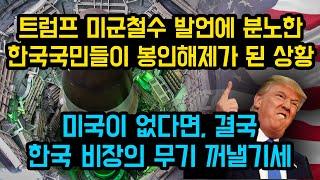 트럼프-미군철수-발언에-뿔난-한국국민들이-봉인해제가-된-상황-미국이-없다면-결국-한국-비장의-그것을-꺼낼기세