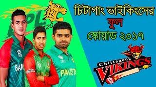 চিটাগাং ভাইকিংসের ফুল  স্কোয়াড  ২০১৭ | BPL 2017 Update | Chittagong Vikings Squad 2017