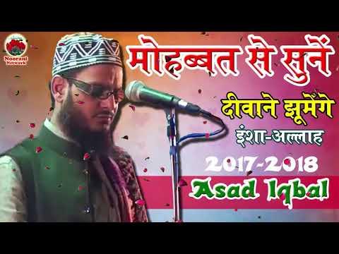 Asad Iqbal World Famous Naat - मोहब्बत से सुनें - Dare Mustafa Se Mili Jisko Chitthi
