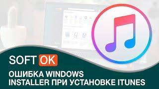 Ошибка windows installer при установке itunes