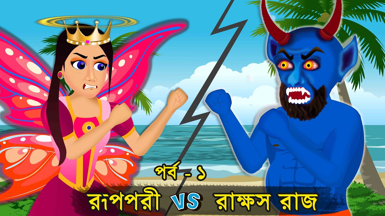 রূপপরী ও রাক্ষস রাজ । Rup Pori Story in Bengali | Bangla Cartoon | Bengali Fairy Tales | Brain Games