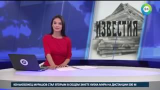 Путин поздравил «Известия» со 100 летним юбилеем   МИР24