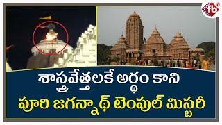 శాస్త్రవేత్తలకే అర్థం కాని పూరి జగన్నాథ్ టెంపుల్ మిస్టరీ | FB TV | Asvi Media