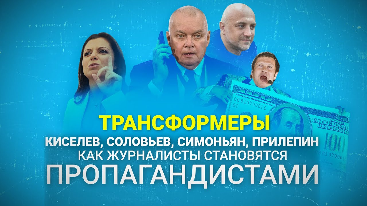 Трансформеры. Киселев, Соловьев, Симоньян, Прилепин — как журналисты становятся пропагандистами