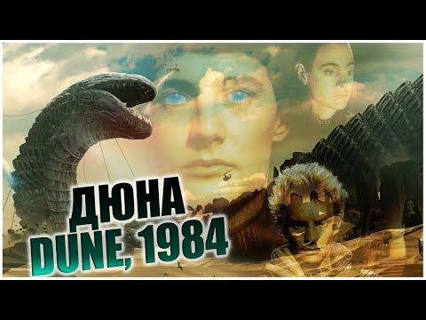 Дюна сериал смотреть онлайн 2000