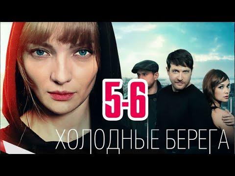 Холодные берега 5-6 серия сериала канал Россия-1. Анонс