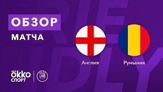 Англия Румыния Обзор товарищеского матча 06 06 21