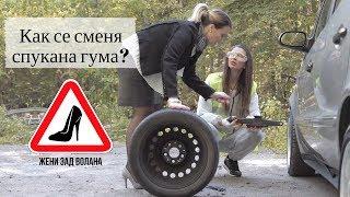 Как се сменя спукана гума? еп. 3