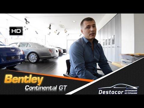 Bentley Continental Flying Spur 2015 V8 507 л.с. - Большой тест-драйвиз YouTube · Длительность: 51 мин13 с