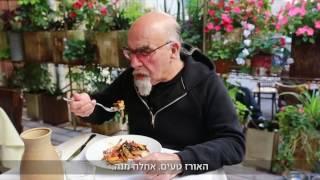 איפה השפים אוכלים: ישראל אהרוני