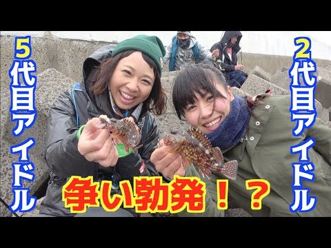 【穴釣り】歌手・アイドルと異色のコラボ!!