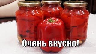 Рецепт маринованного перца проверенный годами!The recipe of the pickled pepper!