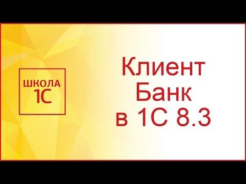 Клиент банк в 1С 8.3: настройка, выгрузка и загрузка выписок