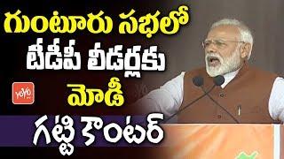 PM Modi Counter to TDP Leaders    BJP Public Meeting at Guntur, Andhra Pradesh   YOYO TV Channel