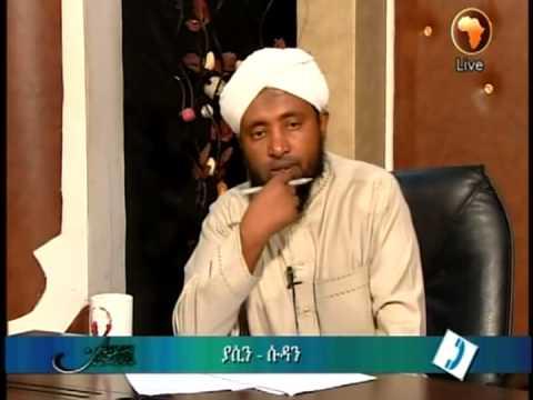 Africa TV-52 Alfatawa: በሼህ መሀመድ ሀሚዲን