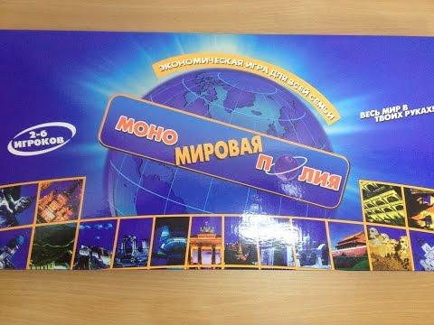 Обзор настольной игры Монополия Мировая/Overview of the board game Monopoly World