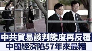 美中副部長級談判結束 中方提早結束行程|新唐人亞太電視|20190924
