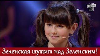 Download Деньги в семью! Дочь Зеленского выигрывает 50000 гривен! | Проорала с папы! Mp3 and Videos