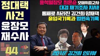 # 444: 김건희, 사라진 출입국기록 밝혀진다! 대검…