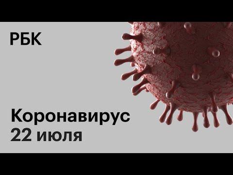 Последние новости о коронавирусе в России. 22 июля
