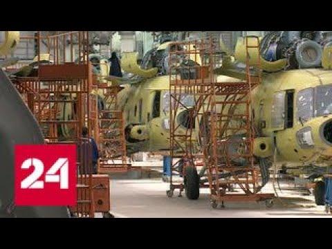 Казанский вертолетный завод запустил новый гальванический цех - Россия 24